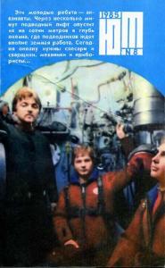 Юный техник 1985 №08