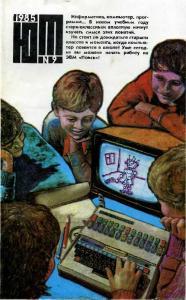 Юный техник 1985 №09