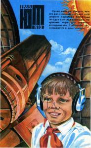 Юный техник 1985 №10