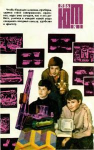 Юный техник 1986 №01