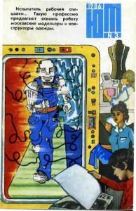 Юный техник 1986 №03