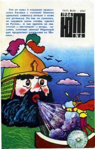 Юный техник 1986 №06