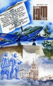 Юный техник 1986 №10