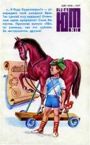 Юный техник 1986 №11