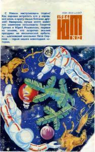 Юный техник 1986 №12