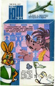 Юный техник 1987 №02