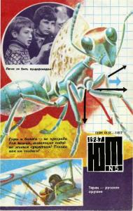 Юный техник 1987 №05