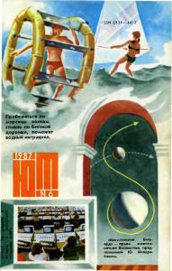Юный техник 1987 №06