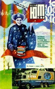 Юный техник 1987 №07