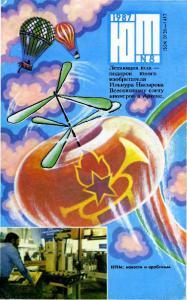 Юный техник 1987 №08