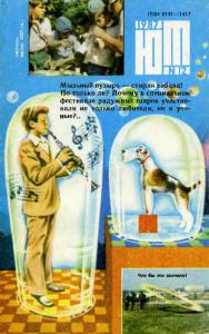 Юный техник 1987 №12