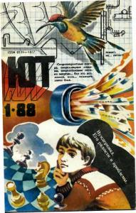 Юный техник 1988 №01