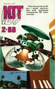 Юный техник 1988 №02
