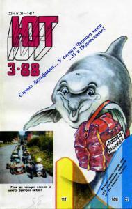 Юный техник 1988 №03