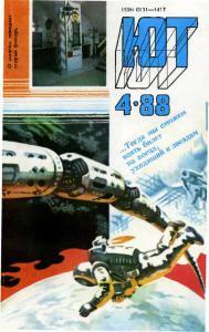 Юный техник 1988 №04