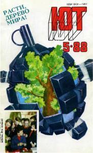 Юный техник 1988 №05