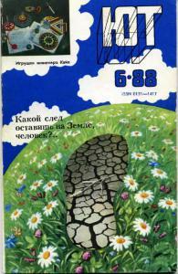 Юный техник 1988 №06