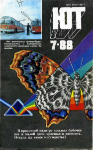 Юный техник 1988 №07