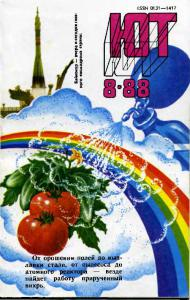 Юный техник 1988 №08