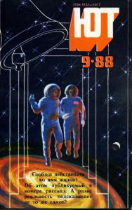 Юный техник 1988 №09