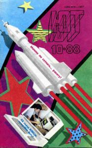 Юный техник 1988 №10