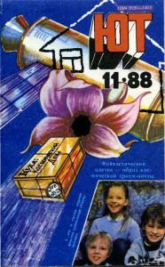 Юный техник 1988 №11