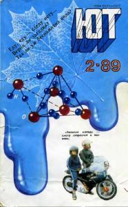 Юный техник 1989 №02