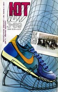 Юный техник 1989 №03