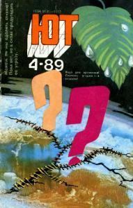 Юный техник 1989 №04