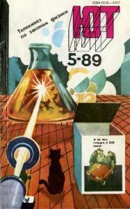 Юный техник 1989 №05