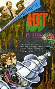 Юный техник 1989 №06