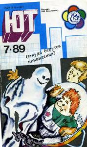 Юный техник 1989 №07