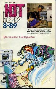 Юный техник 1989 №08