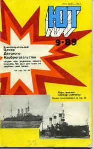 Юный техник 1989 №09