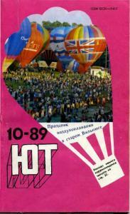 Юный техник 1989 №10