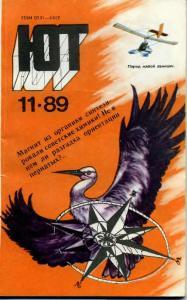 Юный техник 1989 №11