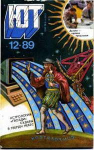Юный техник 1989 №12