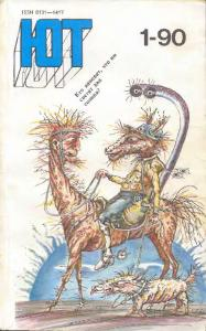 Юный техник 1990 №01