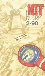 Юный техник 1990 №02