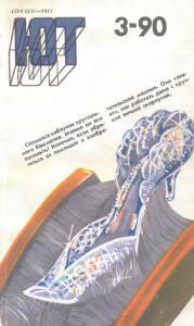 Юный техник 1990 №03