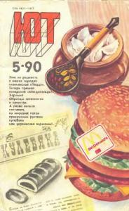 Юный техник 1990 №05