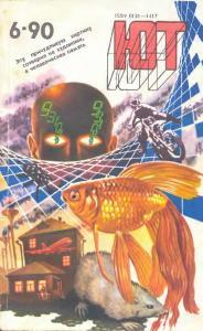Юный техник 1990 №06