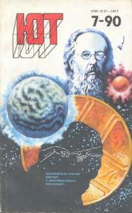 Юный техник 1990 №07