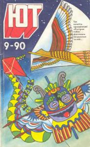 Юный техник 1990 №09