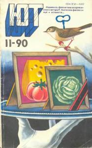 Юный техник 1990 №11