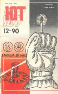 Юный техник 1990 №12