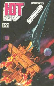Юный техник 1991 №01