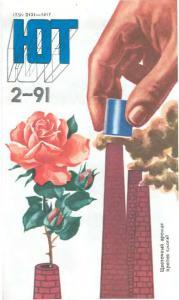 Юный техник 1991 №02