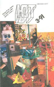 Юный техник 1991 №03