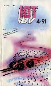 Юный техник 1991 №04